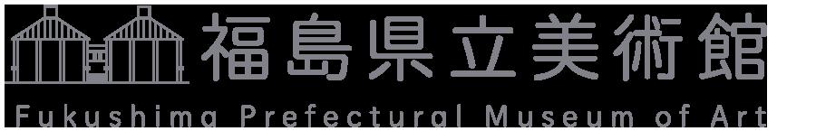 福島県立美術館ロゴ